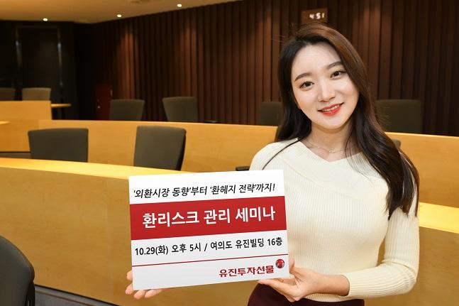 유진투자선물, 수출입 기업 대상 '환리스크 관리 세미나' 개최