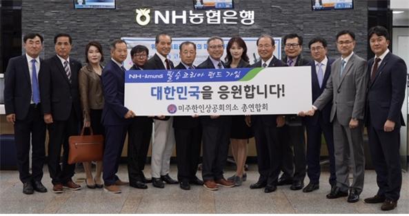 김옥동 미주 한인상공회의소 대외협력위원장, '필승코리아 펀드' 가입