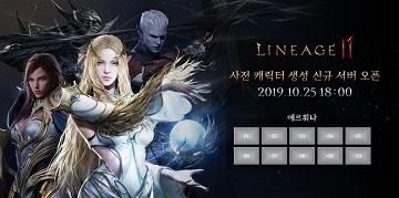 엔씨, '리니지2M' 사전 캐릭터 생성 서버 100개 마감
