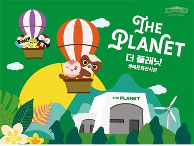 아시아홀딩스, 생태문화복합공간 '더 플래닛' 11월 오픈