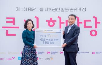 태광그룹, 사회공헌 활동 공유의 장 '큰 빛 한마당' 개최