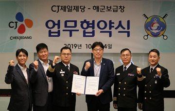 CJ제일제당, 대한민국 해군 식문화 발전 앞장선다
