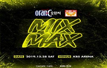 동아오츠카 오란씨 '믹스맥스 페스티벌' 28일 티켓 오픈