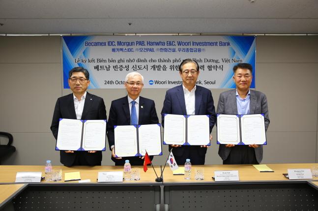 우리종금, 베트남 빈증신도시 개발사업 MOU 체결