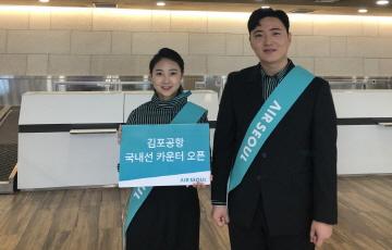 에어서울, 김포공항 국내선 카운터 오픈