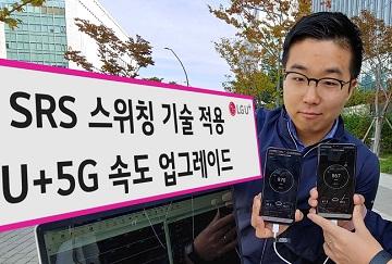 """LGU+ """"신형 5G폰 다운로드 속도 10% 향상…SRS 스위칭 기술 적용"""""""