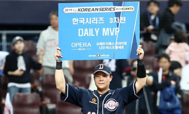 박세혁 KS 3차전 MVP 선정, 공수 만점 활약