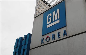 美 GM 4년간 무분규 체제 구축…한국GM은 매년 첩첩산중
