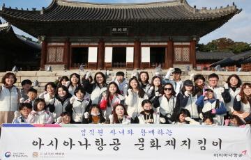 아시아나, '문화재 지킴이'로 문화유산 보호 활동