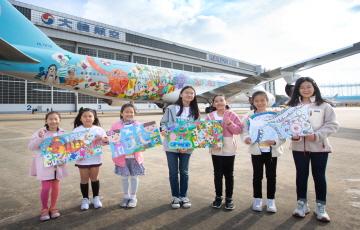 대한항공, '내가 그린 예쁜 비행기' 시상식 개최