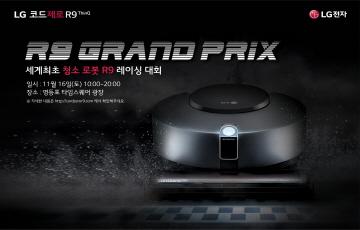 LG전자, 내달 16일 '2019 LG 코드제로 R9 그랑프리' 개최