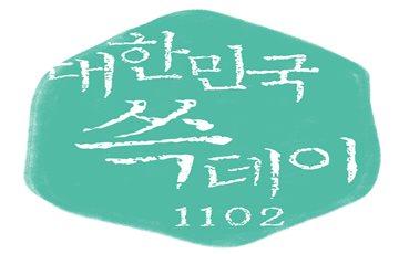 신세계그룹 '대한민국 쓱데이' 개최…18개 계열사 총출동