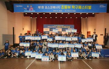 '창립 50주년' 포스코에너지, 초등부 탁구페스티벌 개최…지역 소통 강화