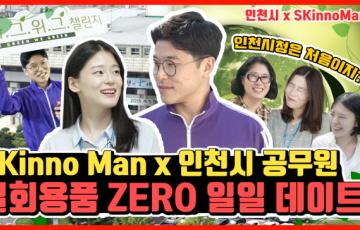 SK인천석화, 인천시와 공동제작 '친환경 켐페인' 유튜브 공개