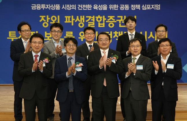한국거래소, '금융투자상품 시장의 건전한 육성을 위한 공동정책심포지엄' 개최