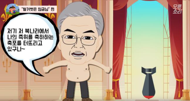 """文대통령은 '벌거벗은 임금님'?…동영상 논란에 """"진의를 보라"""""""