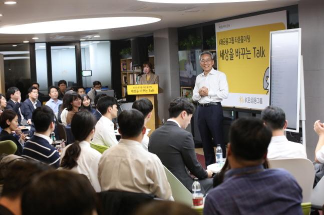 윤종규 KB금융 회장, 타운홀미팅 통해 직원들과 소통
