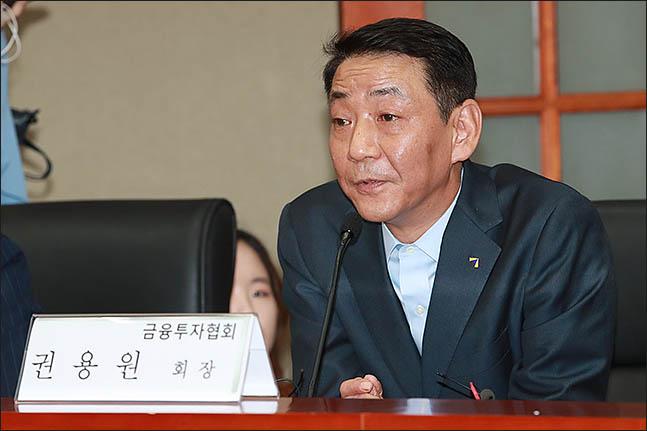 금투협 긴급 이사회 개최⋯권용원 협회장 거취 논의