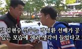 [스포튜브] 박명환이 포착한 김현수 인성 '실화냐?'