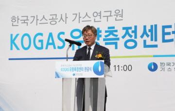 """가스공사, 천연가스 유량측정센터 완공…""""유량측정 허브로 발돋음"""""""