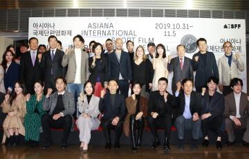 제 17회 아시아나국제단편영화제 개막