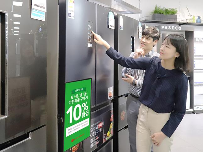 """롯데하이마트 """"김치냉장고, 공기청정기 구매하고 10% 환급받으세요"""""""