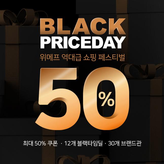 위메프, '블랙프라이스데이' 오픈…11일간 연중 최대 쇼핑 페스티벌