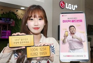 LGU+, 하반기 '골드번호' 5000개 공개 추첨