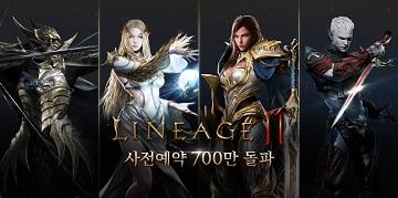 """엔씨 """"리니지2M, 사전 예약 700만 돌파…국내 최다 기록"""""""