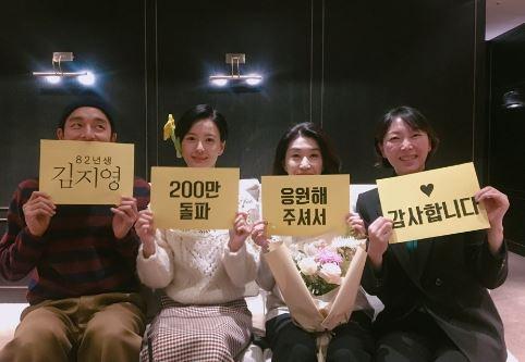 '82년생 김지영' 손익분기점 넘고 200만 돌파