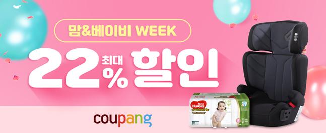 쿠팡, 11월 '맘앤베이비위크' 진행…최대 50% 할인