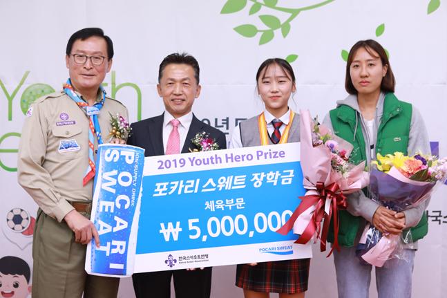 동아오츠카, '제13회 Youth Hero Prize'서 포카리스웨트 장학금 수여