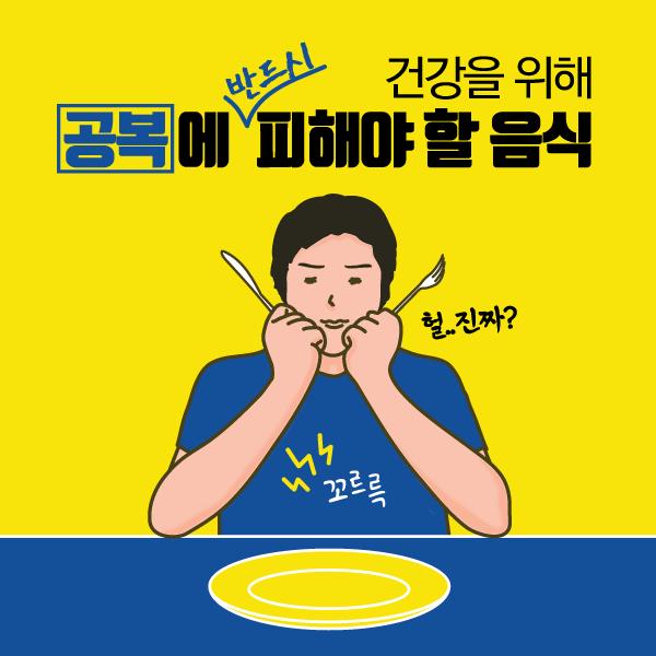 [카드뉴스]  공복에 반드시 피해야 할 음식은?