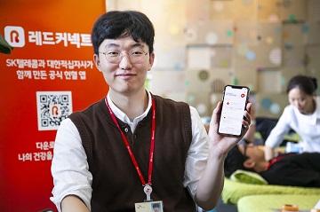 SKT, 헌혈 후 혈액 검사 결과 알려주는 '레드커넥트' 앱 출시