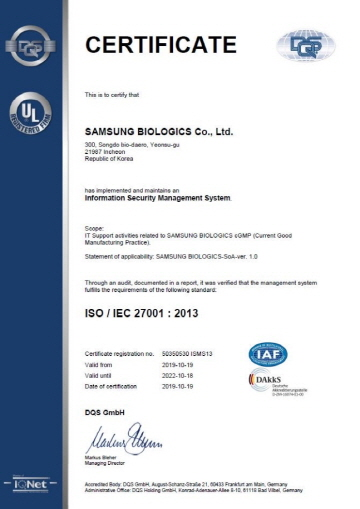 삼성바이오로직스, 'ISO 27001 정보보호 인증' 획득