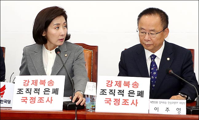 이주영 강제북송TF 위원장, 북송 과정 불법 조목조목 비판