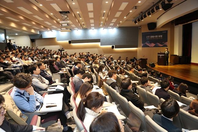 신한금융투자, '신한 금융시장 포럼' 개최