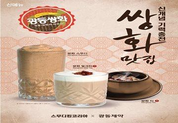 스무디킹, 광동제약과 콜라보…'쌍화' 신메뉴 3종 출시