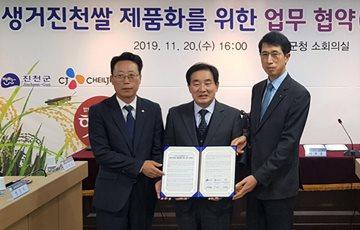 CJ제일제당, 진천군과 햇반 '생거진천쌀' 제품화 업무협약 체결