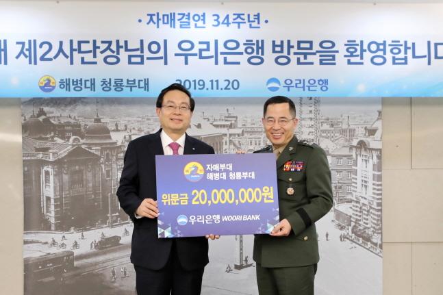 우리은행, 해병대 2사단과 자매결연 34주년 기념행사 실시