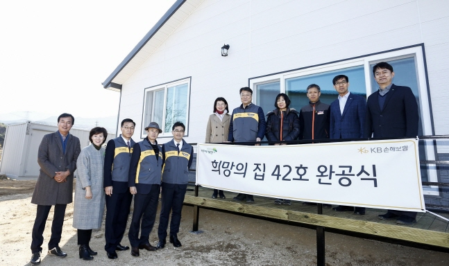 KB손보, 희망의 집 42호 완공식 개최