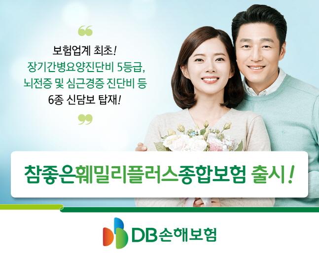 '6종 신담보 개발' DB손보, 참좋은훼밀리플러스+ 종합보험 출시