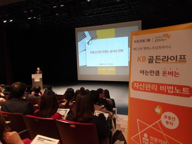 국민은행, KB골든라이프 행복노후설계세미나 개최