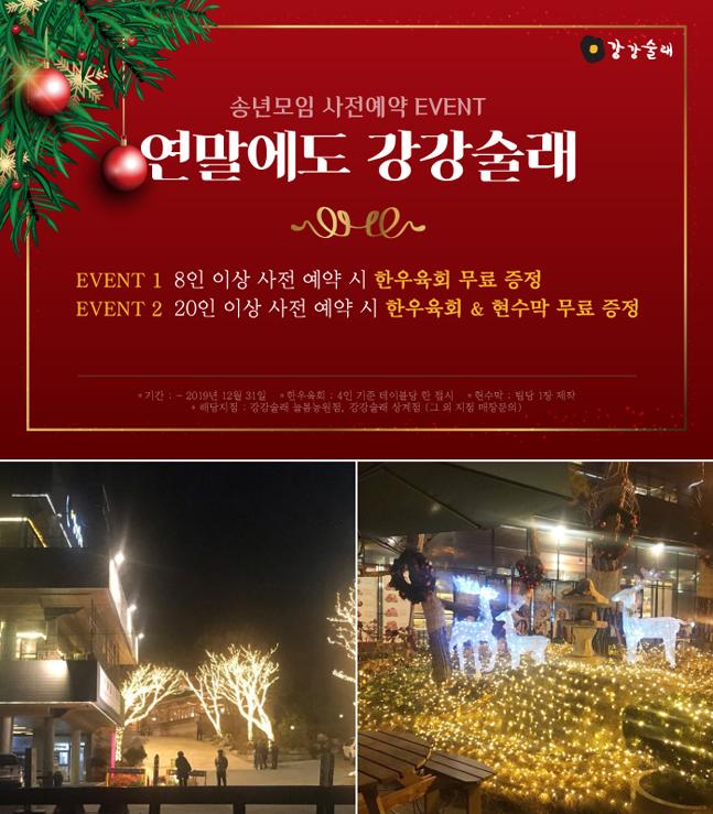 전한 '강강술래', 집에서도 즐길 수 있는 '홈파티세트' 출시