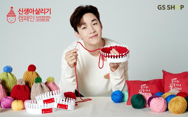 GS홈쇼핑, '신생아살리기 캠페인 시즌 13'…모자뜨기 키트 판매
