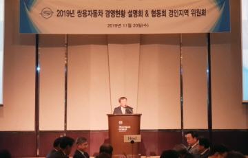"""쌍용차, 협력사 대상 경영현황 설명회…""""힘 합쳐 위기 극복하자"""""""