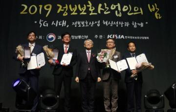 동서발전, 제18회 K-ICT 정보보호대상 과기정통부 장관상 수상