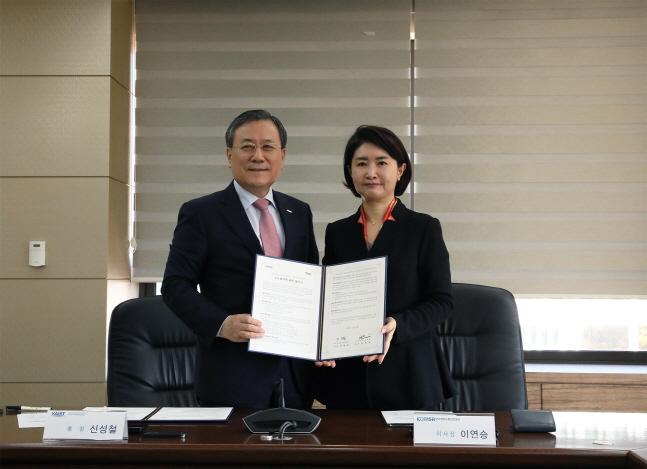 KOMSA-KAIST, 미래 해양교통 선도기술 개발 업무협약 체결
