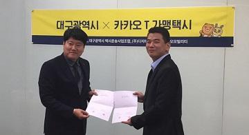 카카오모빌리티·DGT모빌리티, 대구 택시 사업 활성화 협약