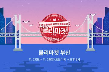 임블리, 오프라인 행사 '블리마켓' 부산서 개최